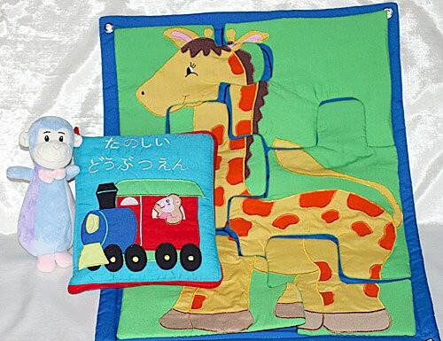 布絵本 布の壁掛けジグソーパズルきりん たのしいどうぶつえん おまけ付きぬいぐるみラトルモンキー 幼児教育 送料無料