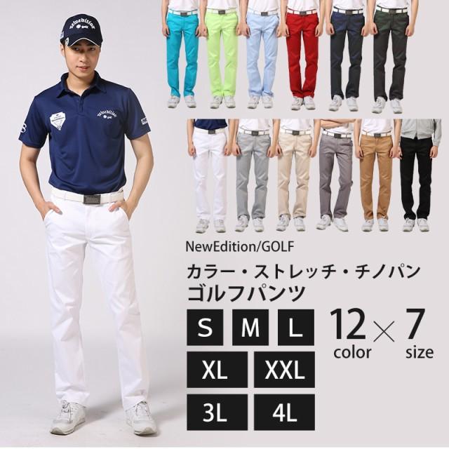 (大きいサイズ3L/4L ゴルフ パンツ)ゴルフウエア メンズ ゴルフパンツ カラー・ストレッチ・チノパン全16色サイズ NEG-B026