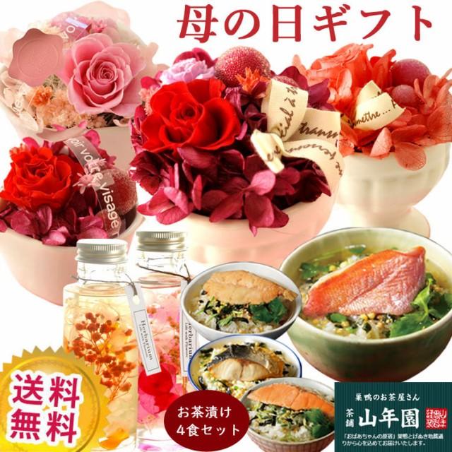 母の日 ギフト 高級お茶漬け4食と選べるプリザ&ハーバリウムのセット 花とセット ハーバリウム グルメのギフト 2021 FKHH
