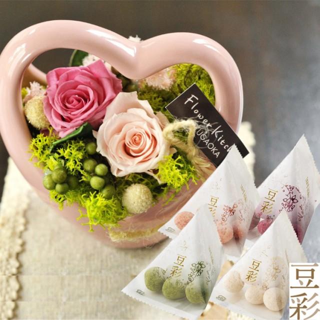 枯れない花とスイーツのセット プリザーブドフラワー チャーミングハート ピンク と「豆彩」テトラ豆菓子14袋セット 最短翌日着 送料無料