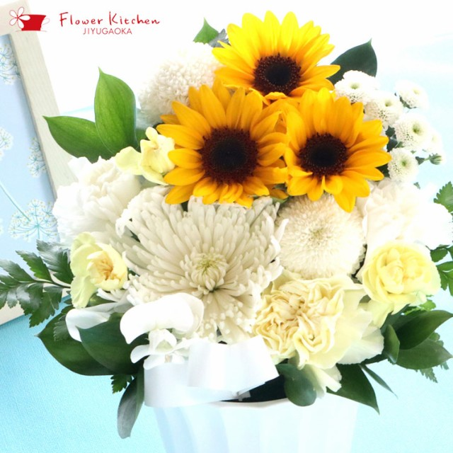 【季節限定】ひまわりのお供え花 旬の花を使ったおまかせお供え花 アレンジ 生花 8月末までのお届け限定 お盆 初盆 新盆