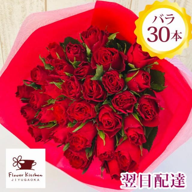 人気商品 バラの花束 バラ 30本 の花束ブーケ 生花 花束 最短翌日着 花 ギフト プロポーズ 還暦 誕生日 結婚祝い 出産祝い 誕生花 プ
