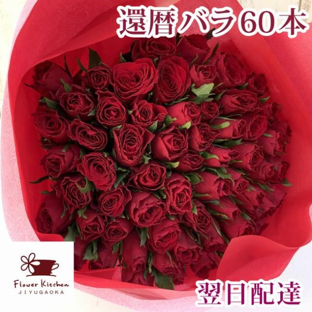 最短翌日着 バラの花束 還暦祝い 赤バラ60本 花束 薔薇 生花の花束 翌日配達 花 ギフト プロポーズ 還暦 誕生日 プレゼント 誕生花 フラ