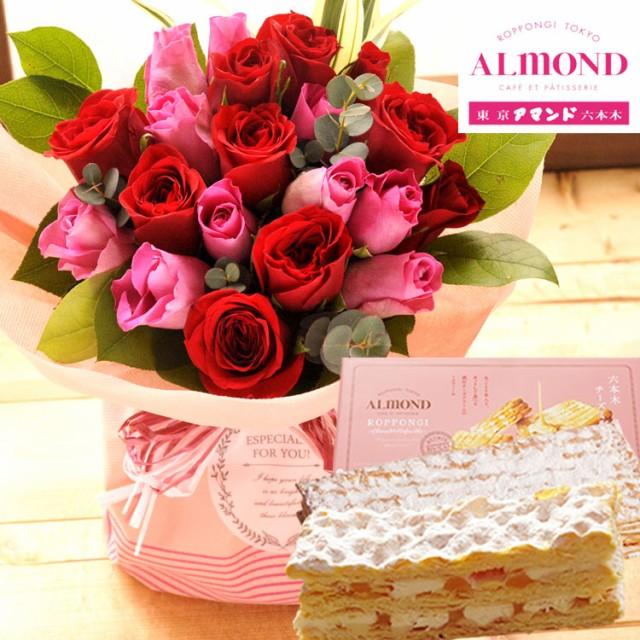 花とスイーツ お取り寄せ セット 20本 バラ スタンディングブーケ 「六本木アマンド」 チーズミルフィーユ 最短翌日着 送料無料 ホワ