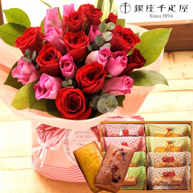 花とスイーツのセット 20本バラスタンディングブーケ と 銀座千疋屋 フルーツフィナンシェ セット 誕生日 記念日 お祝い花 即日発送 あす