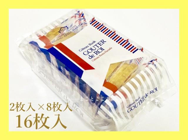 ☆ 2021 ホワイトデー ☆ ガトーフェスタ ハラダ ラスク グーテ・デ・ロワ 2枚入×8袋 (16枚) R7 お菓子 東京お土産 ギフト お土産袋付き