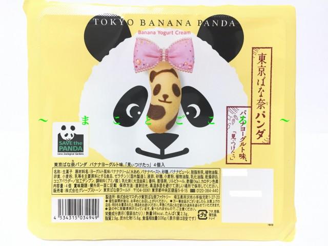 ☆ 2020 お歳暮 ☆ 東京ばな奈 パンダ バナナヨーグルト味 4個入 お菓子 東京お土産 スイーツ ギフト プレゼント お土産袋付き