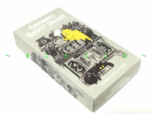 キャラメルゴーストハウス キャラメルチョコレートクッキー 5個入 ☆定番の商品☆ お菓子 東京お土産 ギフト プレゼント シュクレイ お土