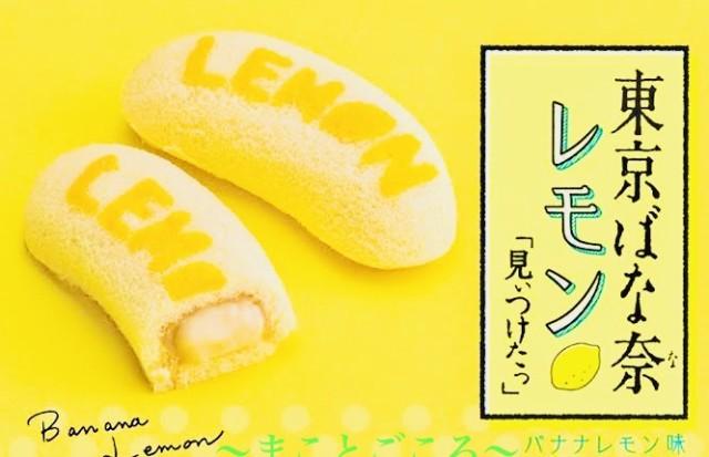 東京ばな奈 レモン 4個入 お菓子 東京お土産 スイーツ ギフト プレゼント お土産袋付き