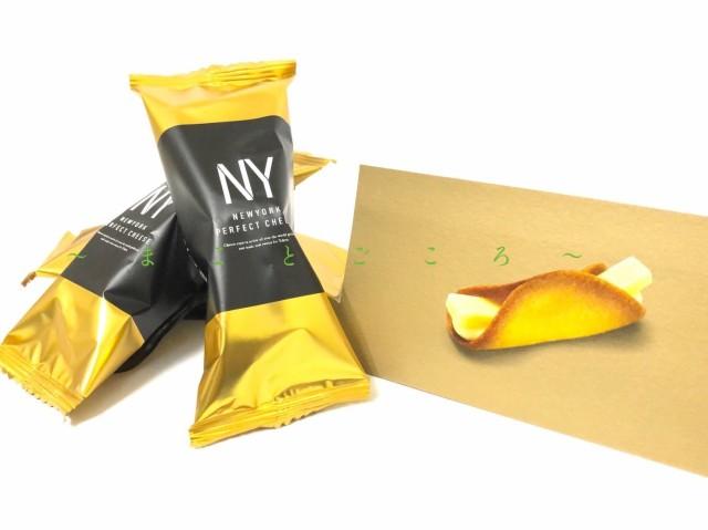 ☆ 2020 お歳暮 ☆ ニューヨーク パーフェクト チーズ 15個入 お菓子 東京お土産 スイーツ ギフト プレゼント お土産袋付き