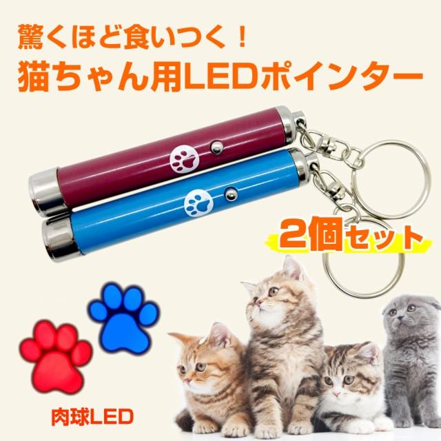 猫 おもちゃ LED ポインター ペット用品 光るおもちゃ LED ねこ遊具 運動不足解消 ストレス解消に (2個セット) JM-072