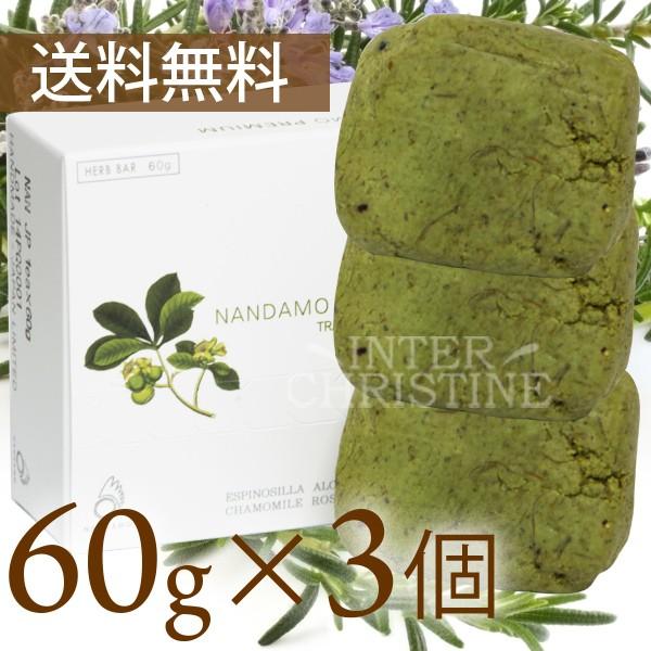 【3個セット】ナンダモプレミアム60g