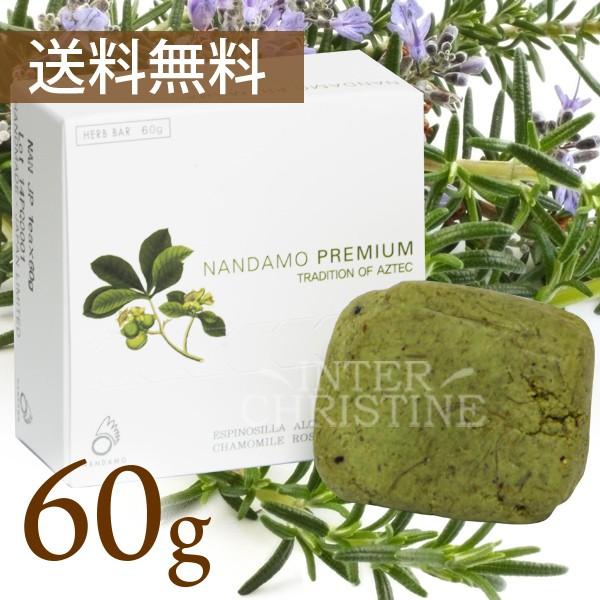 ナンダモプレミアム60g 〜約2か月分〜【NANDAMO PREMIUM】【せっけん】【石鹸】