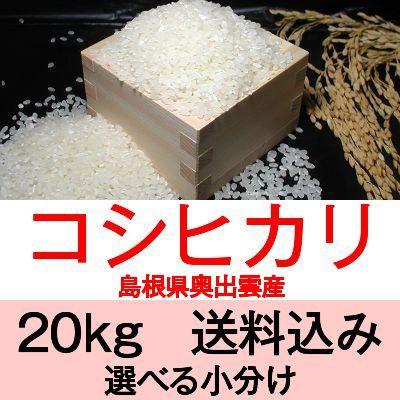 30年産 島根県雲南産コシヒカリ/こしひかり奥出雲20kg便利な選べる小分け