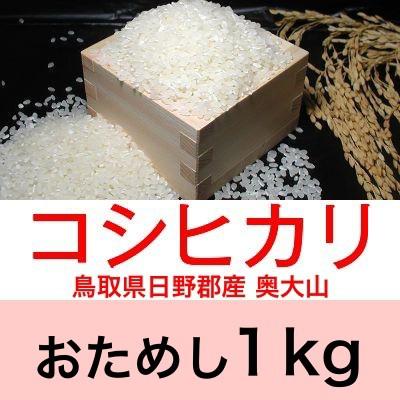 令和元年産 鳥取県日野産コシヒカリ/こしひかり奥大山1kgおためしに最適
