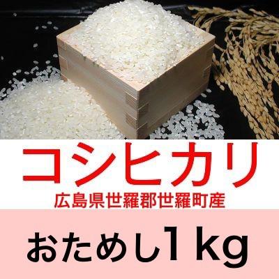 令和元年産 広島県世羅郡世羅町産コシヒカリ/こしひかり1kgおためしに最適