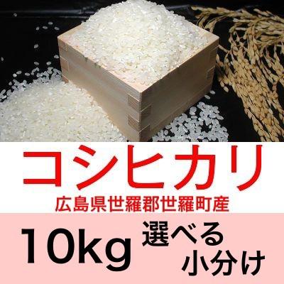 令和元年産 広島県世羅郡世羅町産コシヒカリ/こしひかり10kg便利な選べる小分け