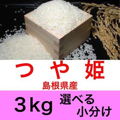 令和2年産 島根県産つや姫3kg便利な選べる小分け