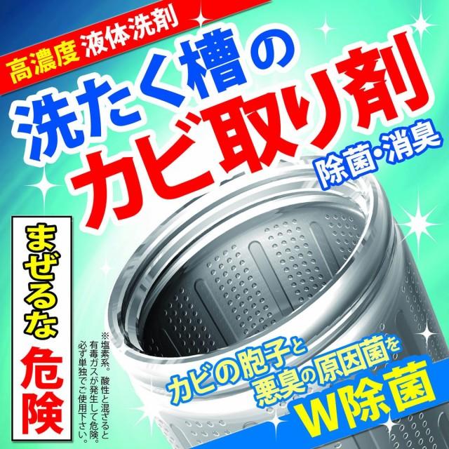 洗濯槽クリーナー 1 000ml 4回分(約半年) 柔軟剤が香る♪ 洗たく槽のカビ取り剤 ドラム式もOK カビを99.9% 除菌 消臭(03)