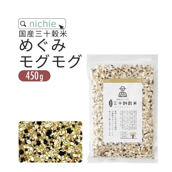 雑穀米 国産 30種 雑穀 めぐみモグモグ 450g
