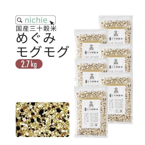 雑穀米 国産 30種 雑穀 めぐみモグモグ 2.7kg