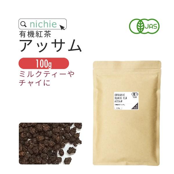 有機紅茶 アッサム 100g オーガニック フェアトレード カーボンニュートラル レインフォレスト 紅茶 チャイ用 に 茶葉