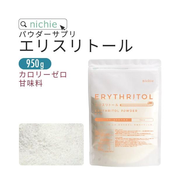 エリスリトール フランス産 950g [ ゆうパケット 送料無料 ] ダイエット甘味料 粉末 自然甘味料 糖質制限 カロリーゼロ