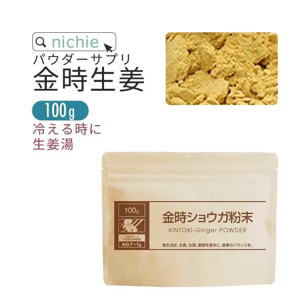 金時しょうが 粉末 100% 100g 金時ショウガ 乾燥ショウガ を パウダー に 無添加 金時 生姜 を手軽に摂取 Q10