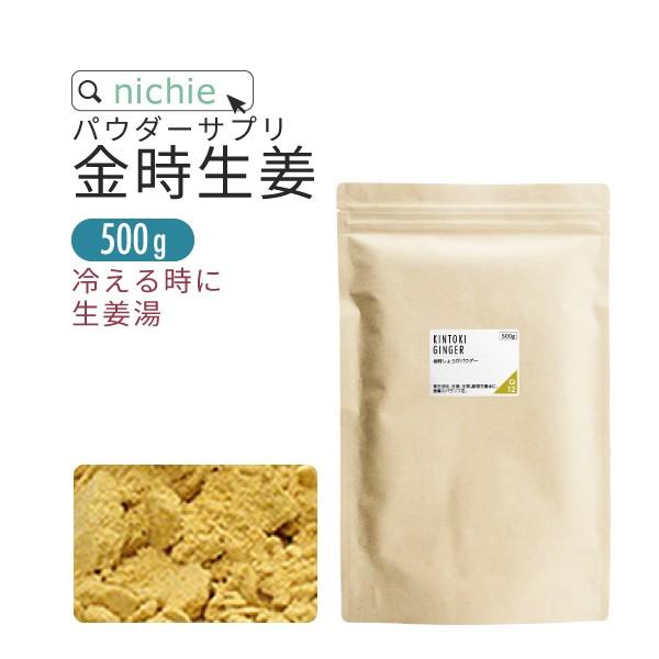 金時しょうが 粉末 100% 500g 金時ショウガ 乾燥ショウガ を パウダー に 無添加 金時 生姜 を手軽に摂取 Q10