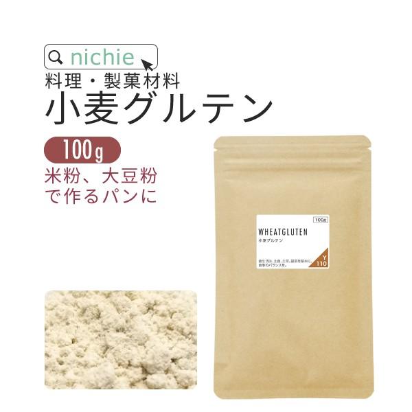 小麦グルテン パウダー お試し 100g 米粉 大豆粉 でのパン作りにも グルテン粉 活性小麦たん白