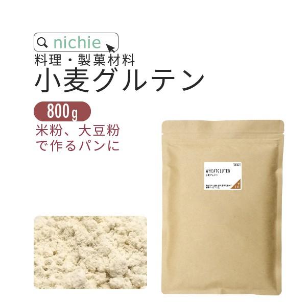 小麦グルテン パウダー 950g 米粉 大豆粉 でのパン作りにも グルテン粉 活性小麦たん白