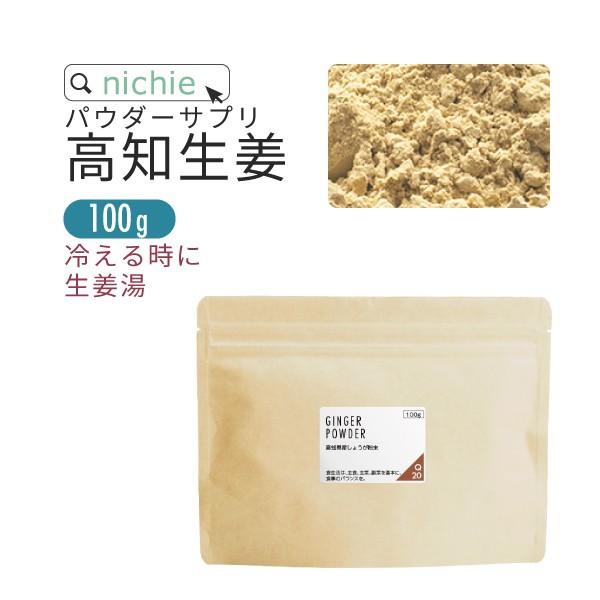 しょうが 粉末 100% 100g 高知県 国産 乾燥ショウガ を パウダー に 無添加 生姜 を手軽に摂取