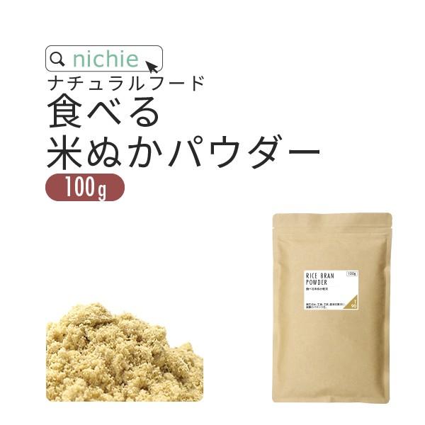 食べる米ぬか 粉末 100gそのまま 飲める 米ぬか 国産 コシヒカリの 米糠 使用した 焙煎 していない独自製法 食用 米ぬか パウダー