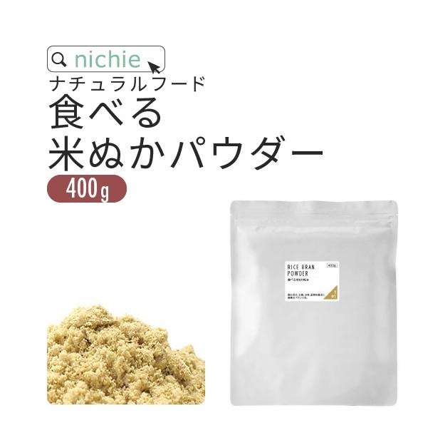 食べる米ぬか 粉末 400gそのまま 飲める 米ぬか 国産コシヒカリの 米糠 使用した 焙煎 していない独自製法 食用 米ぬか パウダー