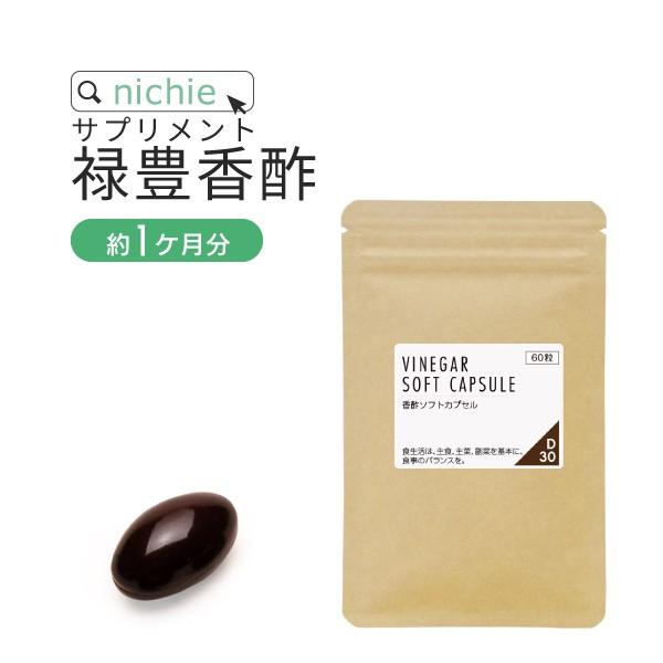 禄豊 香酢(こうず) サプリ 60粒(約1ヶ月分) 飲むお酢 や 黒酢 サプリ をお探しの方にもおすすめ アミノ酸 クエン酸 を摂れる お酢 サ