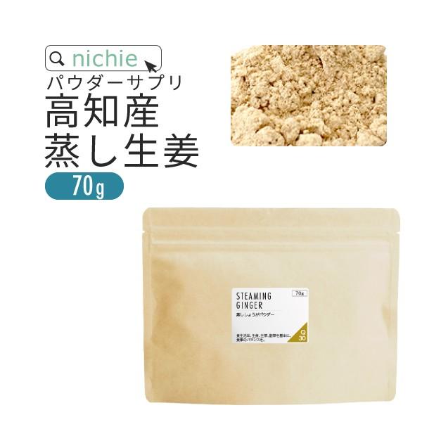 蒸し生姜 しょうが 粉末 100% 70g 高知県産 蒸しショウガ 乾燥ショウガ を パウダー に 無添加 国産 生姜 を手軽に摂取