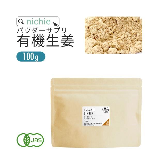 オーガニック しょうが 粉末 100% 100g 有機 乾燥ショウガ を パウダー に 無添加 生姜 を手軽に摂取