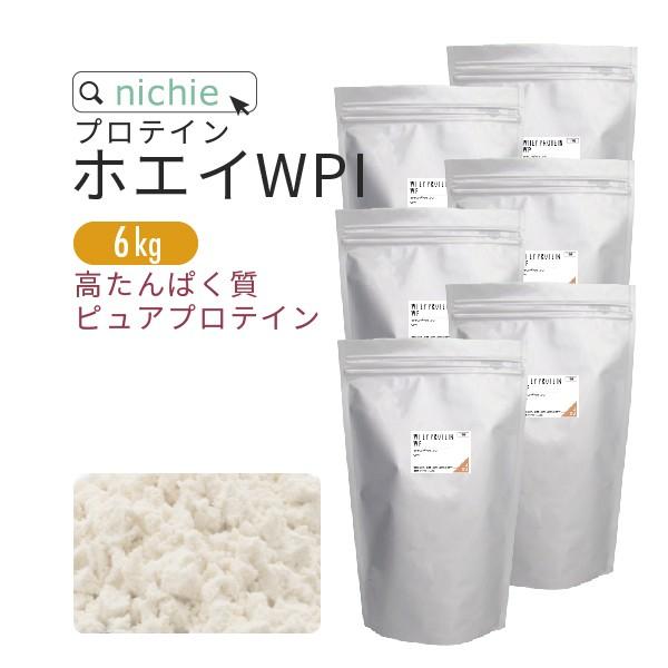 ホエイプロテイン WPI プレーン 6kg 溶けやすい 高たんぱく プロテイン アイソレート で 人工甘味料 無添加 ホエイプロテイン100 ! 低