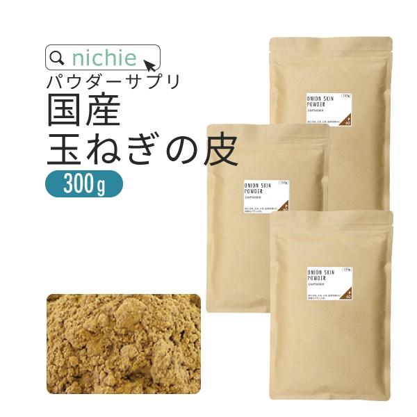 玉ねぎの皮 粉末 300g 国産 玉葱の皮で作った 健康茶 たまねぎ皮茶 たまねぎの皮茶 をお探しの方にも