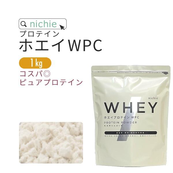 ホエイプロテイン WPC プレーン 1kg 人工甘味料 無添加 プロテイン コンセントレート の ホエイプロテイン100 ! 女性 にもおすすめ