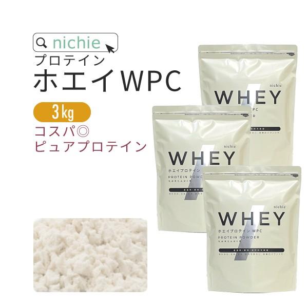 ホエイプロテイン WPC プレーン 3kg 人工甘味料 無添加 プロテイン コンセントレート の ホエイプロテイン100 ! 女性 にもおすすめ コ