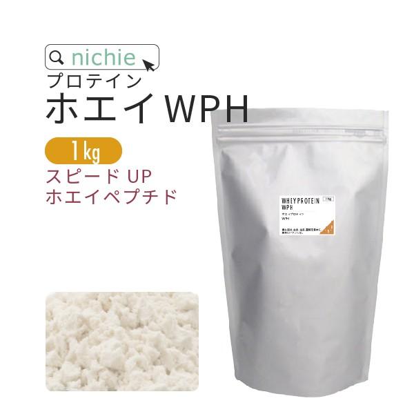ホエイプロテイン WPH プレーン 1kg ホエイペプチド 含有 プロテイン で 人工甘味料 無添加 ホエイプロテイン100 ! 女性 にもおすすめ