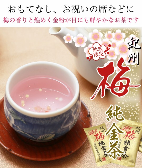 ☆レターパックライト・プラス対応☆ 梅純金茶 24袋入