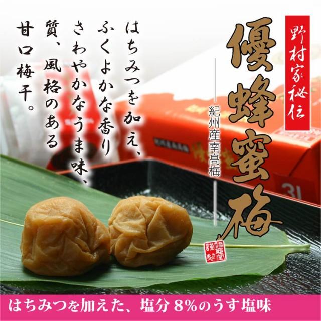 【はちみつ入紀州南高梅 塩分8% 送料無料】お徳用 優蜂蜜梅 A級 3L 1.2kg*北