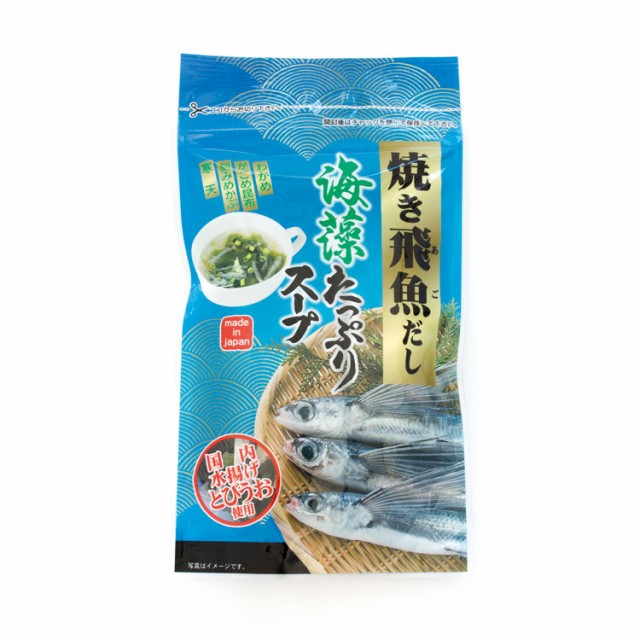 【ネコポス送料無料】焼き飛魚(あご)だし海藻たっぷりスープ 40g×3袋 だし 海藻 スープ SP