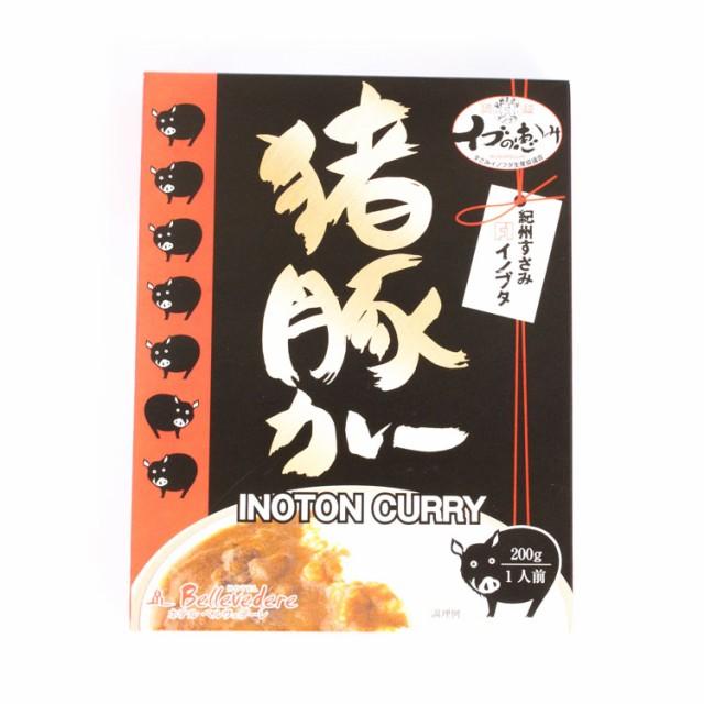 【ネコポス送料無料】 猪豚カレー 200g×2箱
