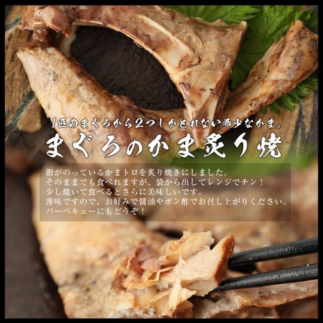 【ネコポス送料無料】鮪のかまの炙り焼 1袋 SP8