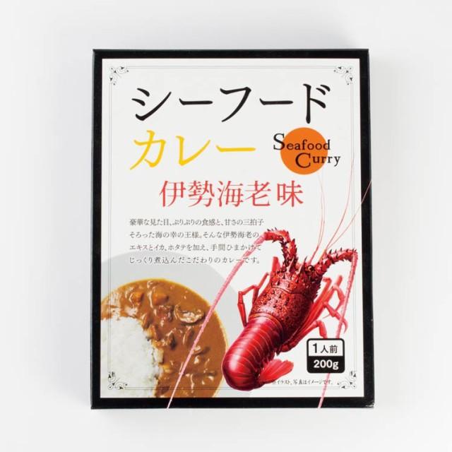 【ネコポス送料無料】 シーフードカレー伊勢海老味 200g×2箱 SP16
