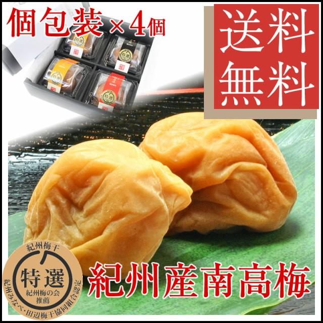 梅干し お中元 送料無料 紀州南高梅 3種から選べる 5L 個包装×4個 梅干 (食品/キムチ・漬け物