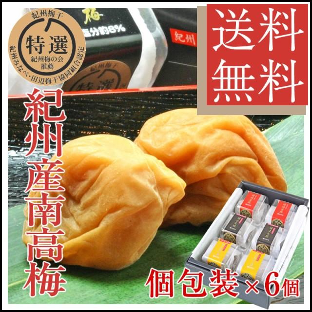梅干し お中元 送料無料 紀州南高梅 3種から選べる 3L 個包装×6個 梅干 (食品/キムチ・漬け物